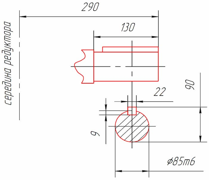 Размеры конца цилиндрического тихоходного вала редуктора 1Ц3У-250